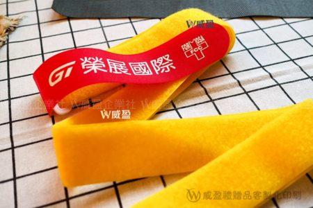 IMG_2795-魔鬼氈束繩客製化印刷