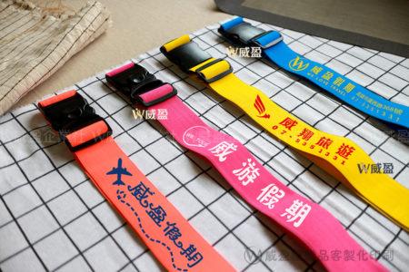 IMG_3000-print-行李箱彈性束繩印刷