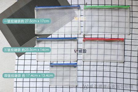 IMG_2734-雙層夾網拉鏈袋
