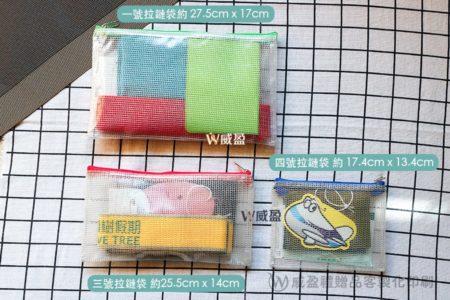IMG_2751-雙層夾網拉鏈袋-台灣製造
