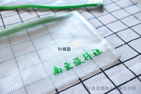 IMG_2329-客製化拉鍊袋