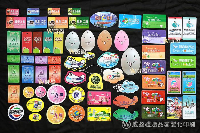 IMG_5125-彩色行李牌客製化印刷