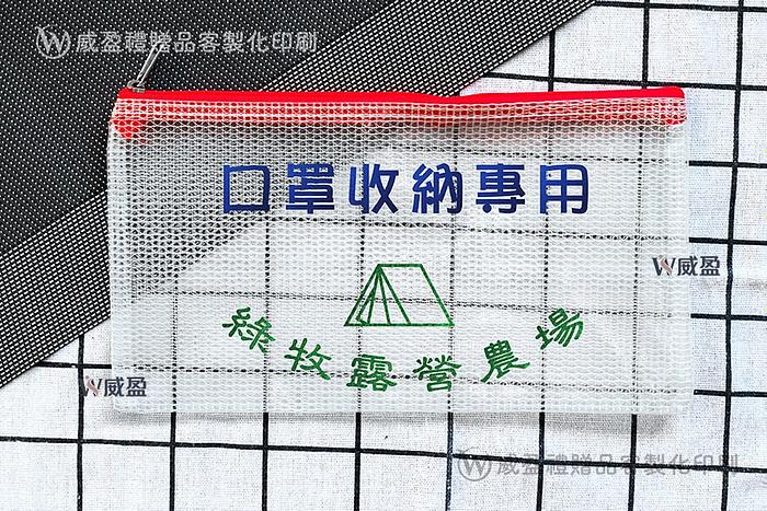 IMG_2318-print-加厚雙層夾網拉鍊袋客製化印刷