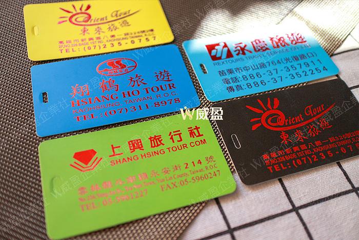 IMG_2086-行李牌客製化印刷