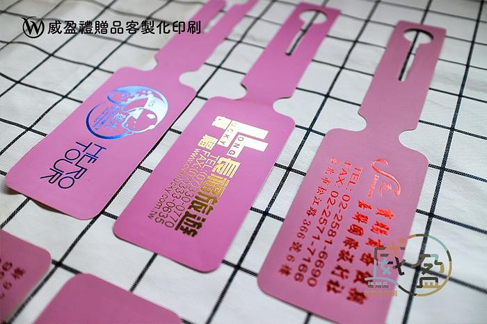 IMG_4691-酒瓶式吊牌印刷