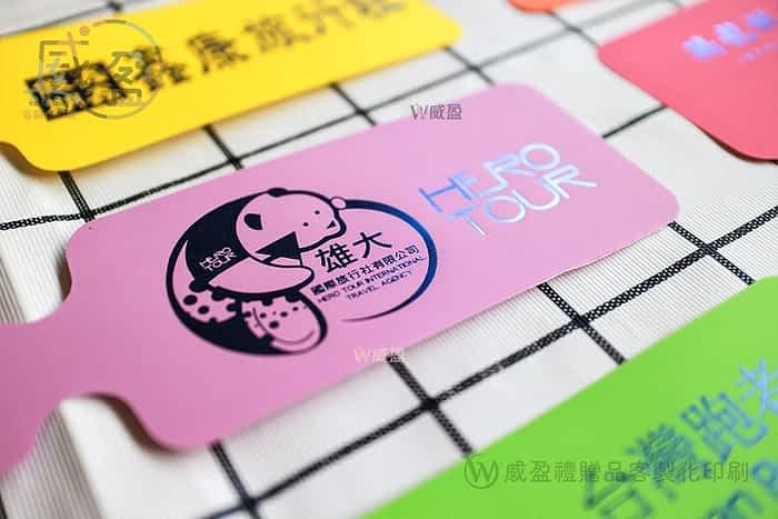 IMG_4661-識別證印刷/酒瓶式吊牌/掛牌